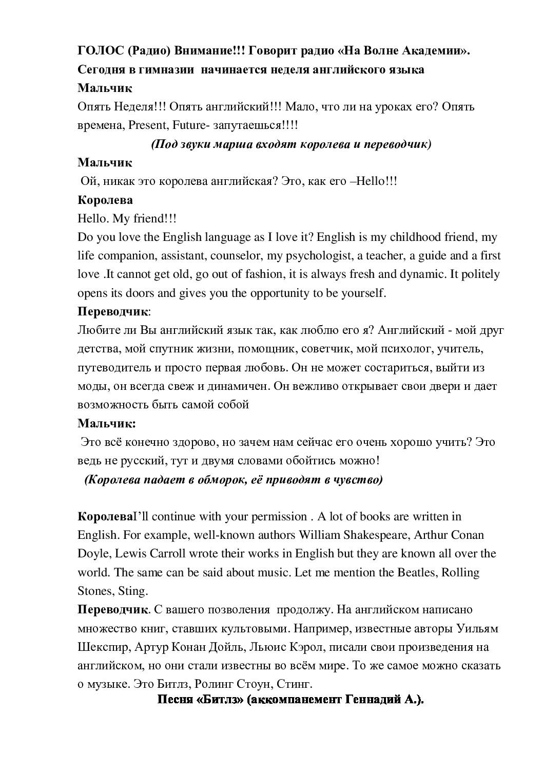 Сценарий открытия недели английского языка